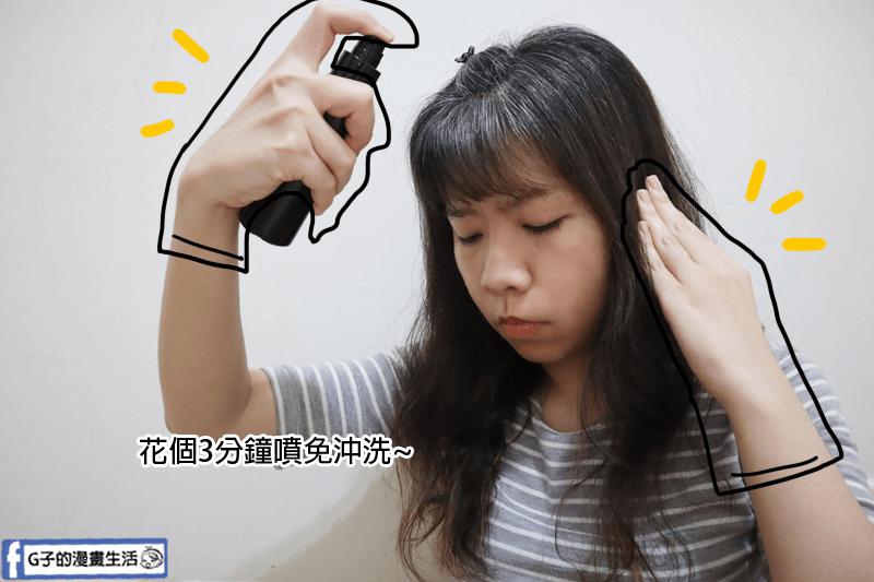 G子使用噴噴黑-白髮補染推薦